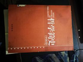 哲学简史:中国卷