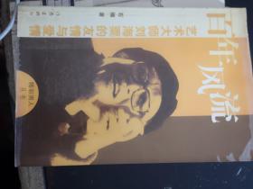 百年风流:艺术大师刘海粟的友情与爱情