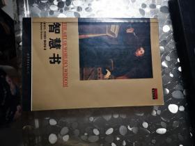 智慧书(中英对照全译本)