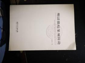 明清徽皖篆刻简论(作者签名本)