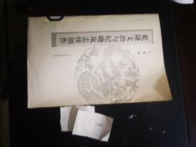 乾隆文治与纪晓岚志怪创作【一版一印】