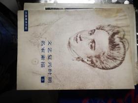 文艺复兴时期名家素描:1-3册(外国美术介绍)