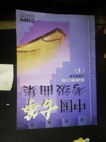 中国古筝考级曲集:下册【最新修订版】