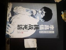 李昌镐21世纪围棋专题讲座:挑战死活