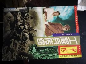 中国工程兵传奇(人民军队军兵种传奇丛书)