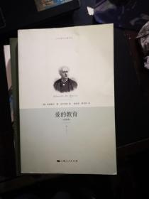 爱的教育(全译本)【世界教育名著译丛】
