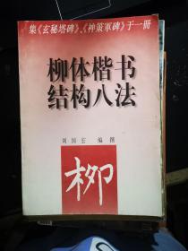 柳体楷书结构八法(集《玄秘塔碑》、《神策军碑》于一册)