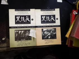 黑镜头:9、10册  著名战地摄影记者眼中的战争和冲突