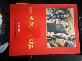 1991.中国领导人在安徽