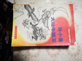 孙小圣大战牛狸王(中国当代奇妙)