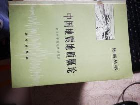 中国地震地质概论(地震丛书)