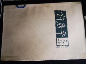 许广平文集:第二卷