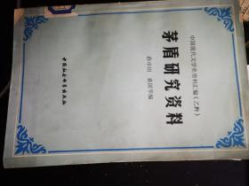 茅盾研究资料:上册(中国现代文学史资料汇编:乙种)