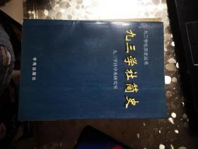 九三学社简史