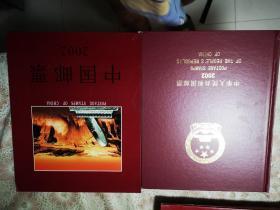 2002中国邮票年册【内含2002年全年邮票,及如意、鲜花专用邮票小全张】