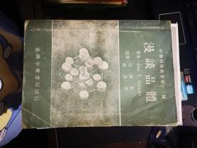 漫谈晶体(中华科学丛书第十二种)