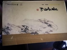 黄宾虹(中国书画名家画语图解)