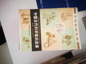 中国古代科学家的故事(少年百科丛书)