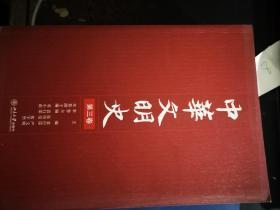 中华文明史:第三卷