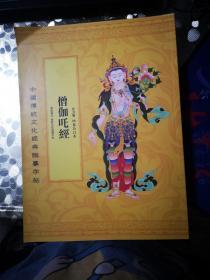 僧伽咤经(注音版.四卷合订本)【中国传统文化经典临摹字帖】
