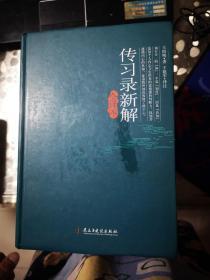 传习录新解全译本【译者签名印章本】