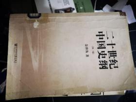 二十世纪中国史纲:第一卷