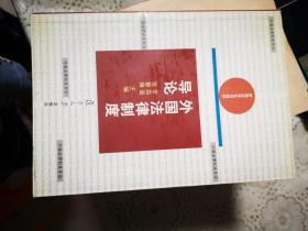 外国法律制度导论