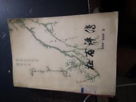 杜甫评传(中国古代作家研究丛书)