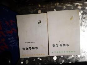 拿破仑文选:上下卷(汉译世界学术名著丛书)