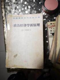 政治经济学新原理:或财富同人口的关系(汉译世界学术名著丛书)