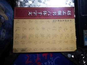 赵孟頫书六体千字文【中国经典书画丛书】