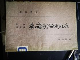 戊戌变法人物传稿:下册【增订本】