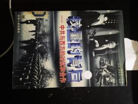 较量的背后-----中共与西方的对抗和合作:下册