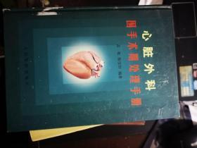 心脏外科围手术期处理手册
