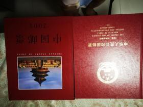 2001中国邮票年册【内含2001年全年邮票及2001年最佳邮票评选纪念张】