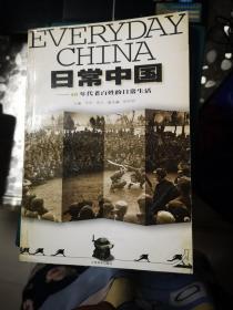 日常中国-----50年代老百姓的日常生活