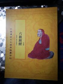 六祖坛经(注音版)【中国传统文化经典临摹字帖】