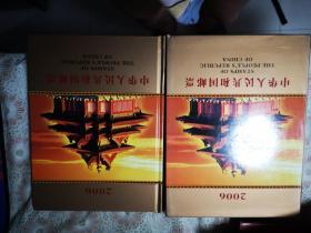2006中国邮票年册【内含2006全年邮票及岁岁平安个性化邮票小全张】