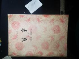 小学语文课本:写字【毛笔字.柳体字帖】