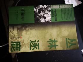 丛林逐鹿:中外军队丛林作战纪实
