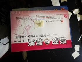 振翅的蝴蝶------二十世纪中国女作家个案研究