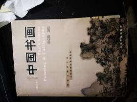 中国书画(修订版)