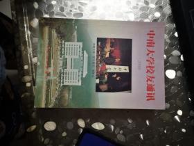 中南大学校友通讯:2000