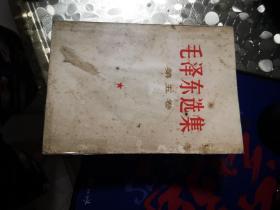 毛泽东选集:第五卷(77年安徽印刷)