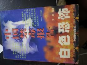 白色恐怖:中国禁毒报告