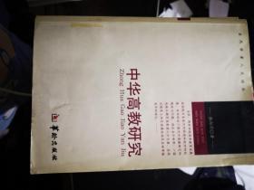 中华高教研究