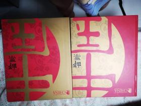 2009中国邮票年册【内含2009年全年邮票,含盛世中华个性化邮票小全张1张】