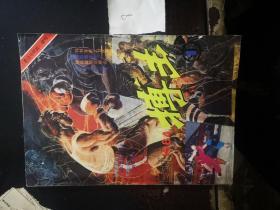 搏击:1984年第1期【柔术与摔跤增刊】