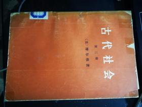 古代社会(或人类从野蛮经过开化至文明之发展路径的研究):第三册