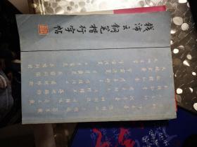钱沛云钢笔楷行书字帖:三字经、百家姓、千字文
